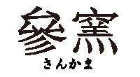 三窯 ミノウエバナシ
